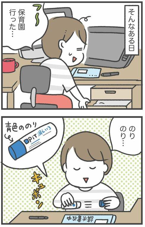 いらずらと恐怖体験02