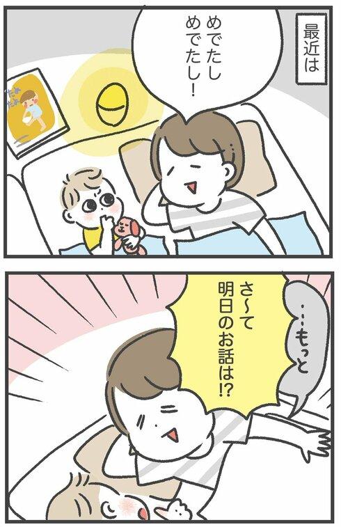 寝かしつけ02