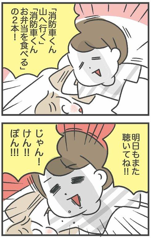寝かしつけ03
