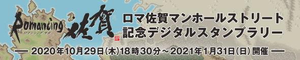 佐賀県 佐賀市 ロマンシング佐賀2020 マンホール スクウェア・エニックス