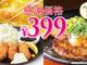 ガストで「和風ハンバーグ」「カキフライ」が399円に! 通常価格から200円以上おトクになるクーポンを公式アプリで配信中