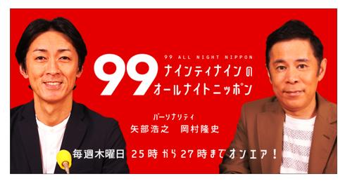 岡村隆史 ナインティナイン 結婚 オールナイトニッポン 矢部浩之 aiko