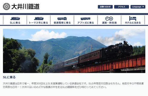 大井川鐵道 SLソフトクリーム