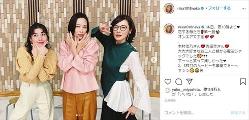 仲里依紗 ファッション コーデ 木村佳乃 吉田羊 村上隆 インスタ 恋する母たち
