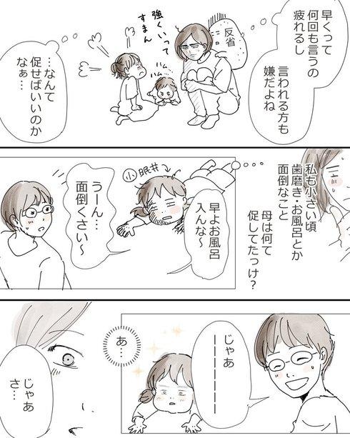 魔法の促し方02
