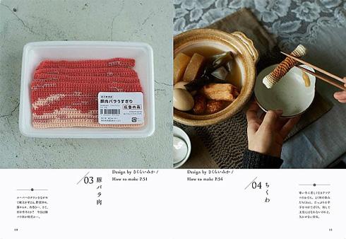 豚バラ肉とちくわの編み物