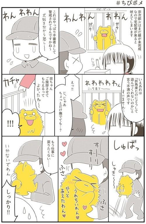 ちびポメ漫画1枚目