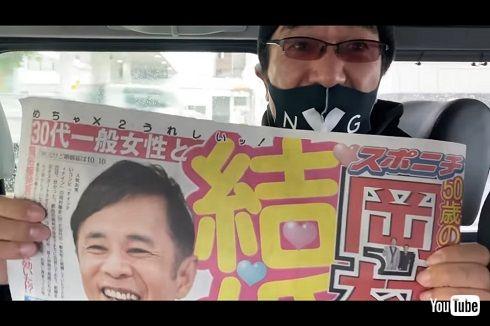 江頭2:50 エガちゃんねる 岡村隆史 結婚 電話 直電