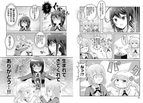 観音寺睡蓮の苦悩 カエルDX