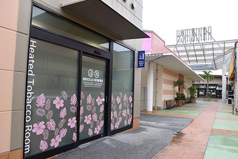 沖縄に日本初「煙のないアウトレットモール」が誕生 紙巻たばこ禁止の加熱式たばこ専用エリアを設置