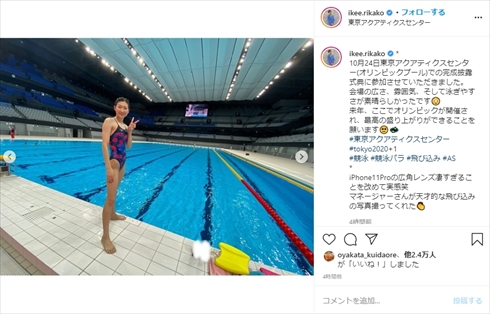 池江璃花子 東京アクアティクスセンター五輪 白血病 東京オリンピック オリンピックプール 完成披露式典 会場 インスタ