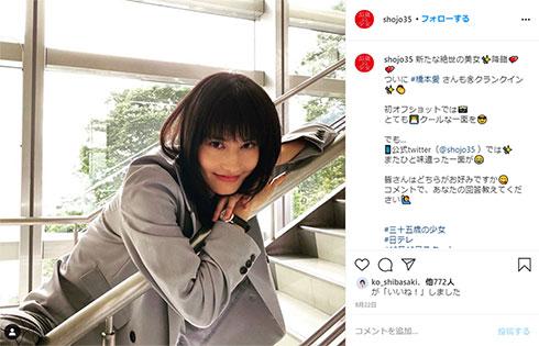 橋本愛 35歳の少女 同期のサクラ