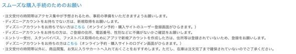 東京ディズニーリゾート オンラインショッピング