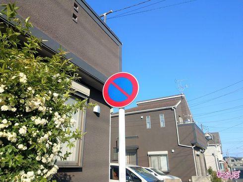 こちらの標識は「駐車禁止」