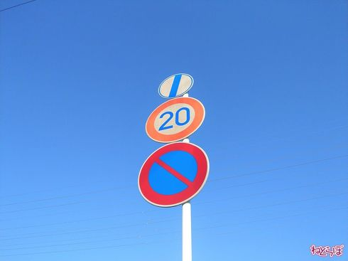 意外と知らない】「全ての終わり」を示す道路標識、ご存じですか ...