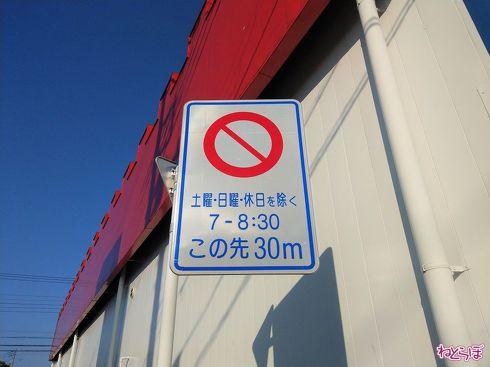 この先30m車両通行止めを予告する「規制予告」の指示標識。