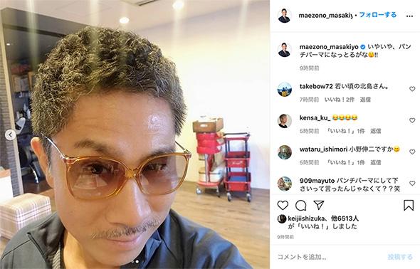 前園真聖 パンチパーマ Instagram