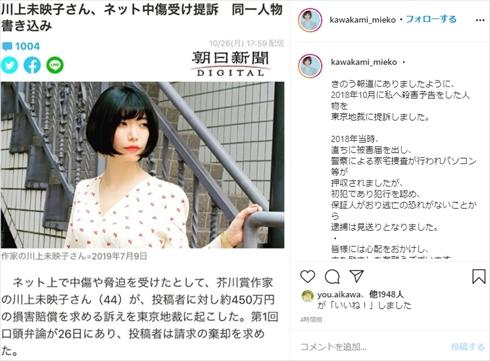 川上未映子 提訴 東京地裁 殺害予告 インスタ 芥川賞 作家