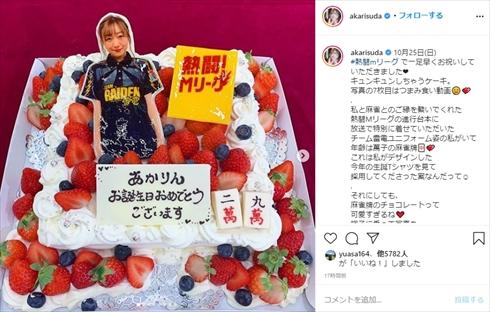 須田亜香里 SKE48 誕生日 年齢 29歳 麻雀 熱闘!Mリーグ ケーキ インスタ