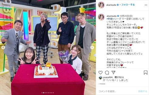 須田亜香里 SKE48 誕生日 年齢 29歳 麻雀 熱闘!Mリーグ ケーキ インスタ 田中裕二 小沢一敬