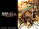 アマプラ11月見放題作品に「ボヘミアン・ラプソディ」が登場 アニメは「進撃」「ヒロアカ」「レベルE」「ヒカ碁」など名作がズラリ