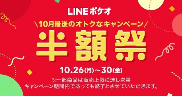 LINEポケオ 半額祭