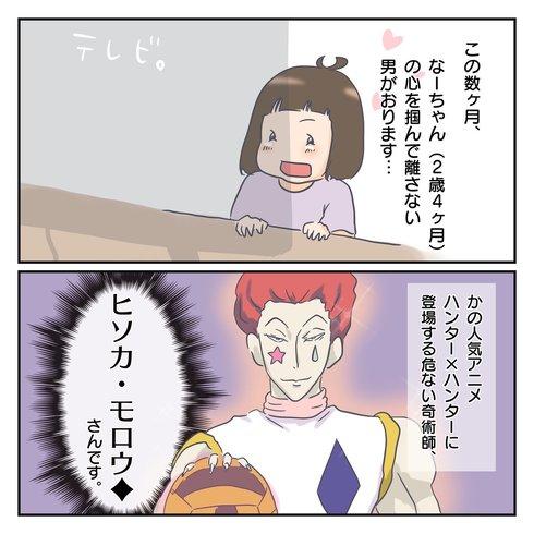 ムスメ×ト×ヒソカ02