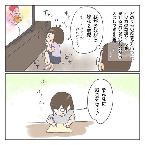 ムスメ×ト×ヒソカ03
