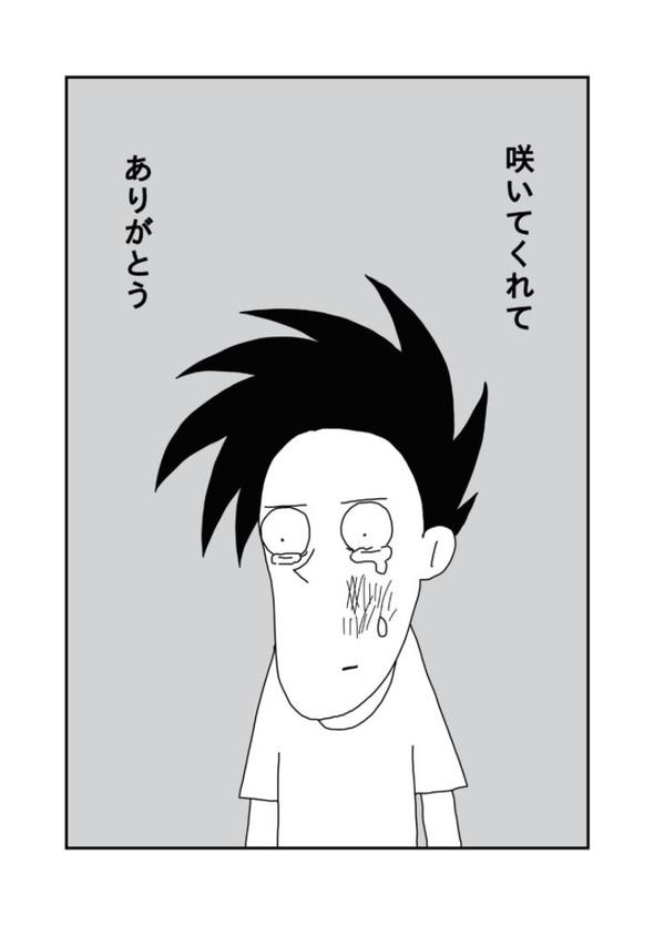 今日も死ねませんでした コルクラボ あまいろ 漫画