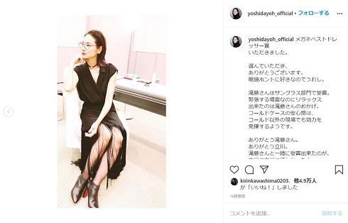 吉田羊 滝藤賢一 メガネベストドレッサー 受賞