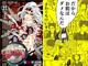 10月のねとらぼKindle漫画ランキングTOP30 1位は伝奇ファンタジーの『峠鬼』