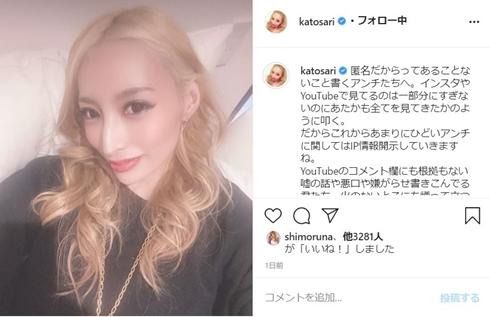 加藤紗里 裁判 開示請求 アンチ 誹謗中傷