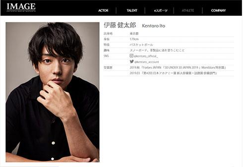 伊藤健太郎 事故 逮捕