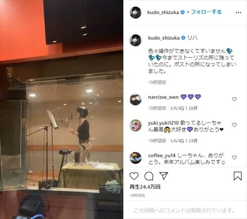 工藤静香 Instagram インスタライブ 中島みゆき 歌 地上の星 レコーディング アルバム