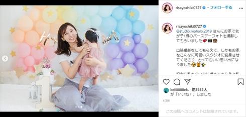 吉木りさ 和田正人 娘 誕生日 バースデーケーキ 手作り ブログ インスタ
