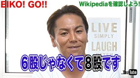 狩野英孝 EIKO!GO!! YouTube Wikipedia