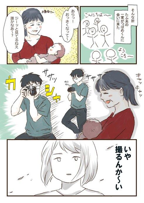 母と子の写真の話02