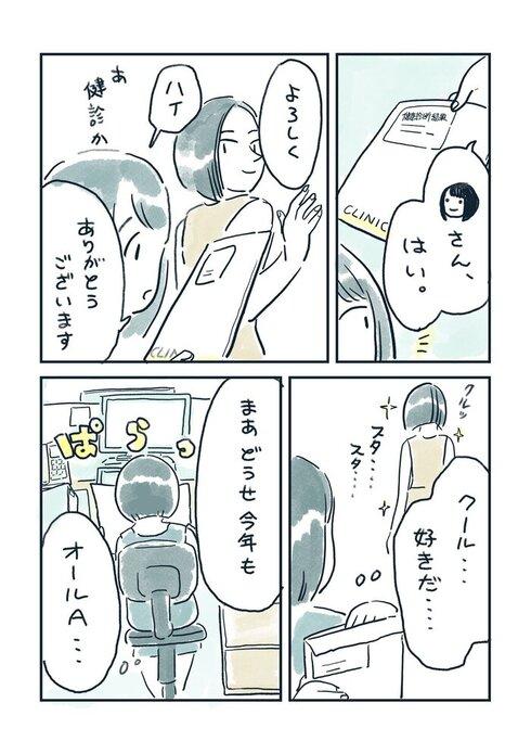 再検診01