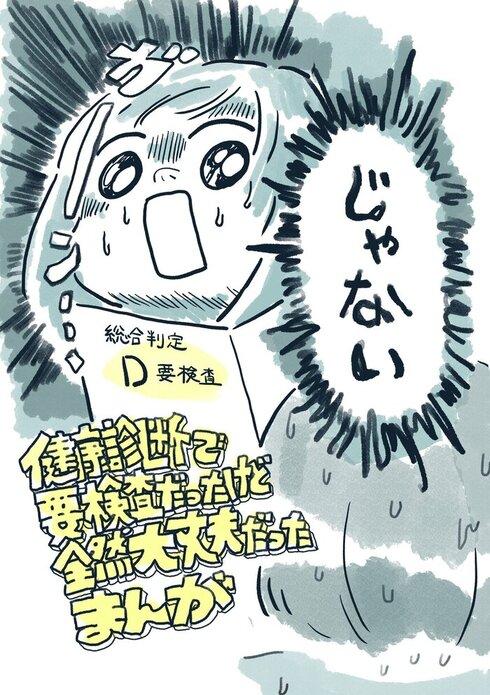 再検診02