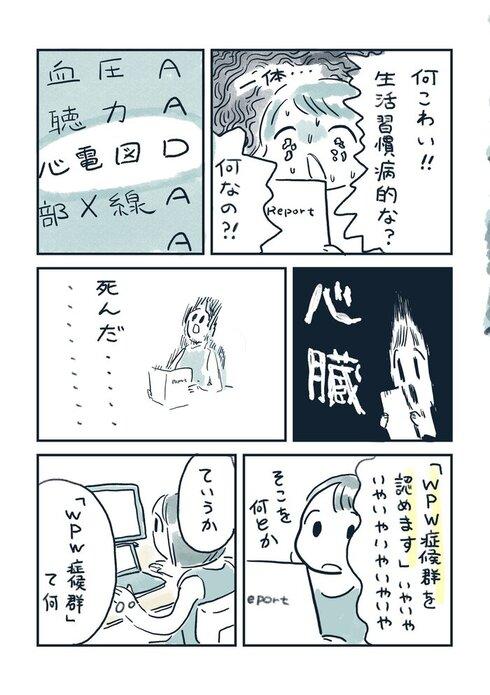 再検診03