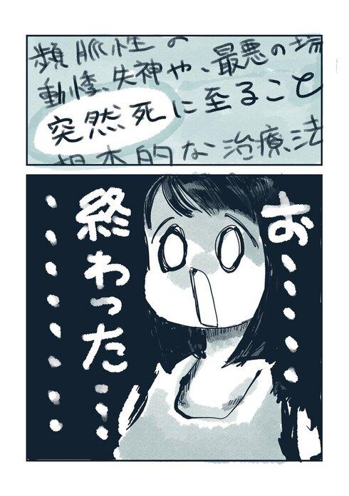 再検診04