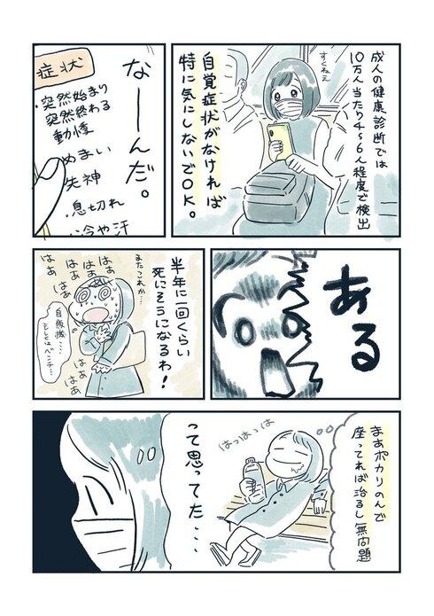 再検診05