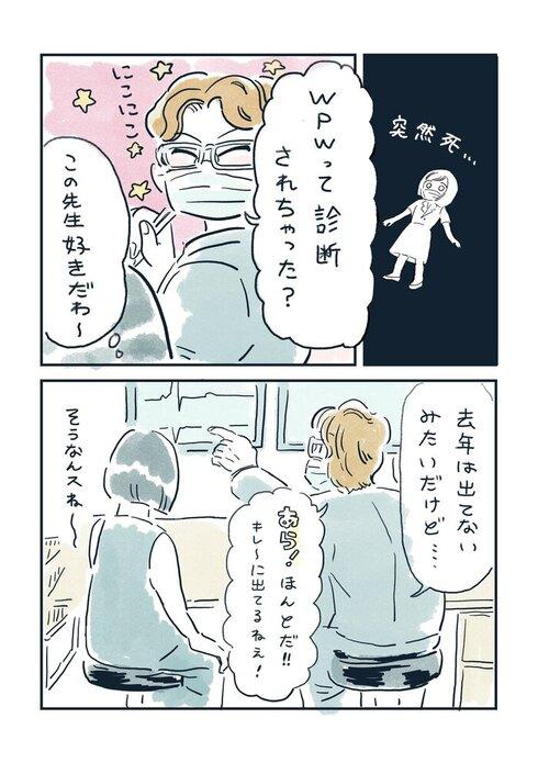 再検診06