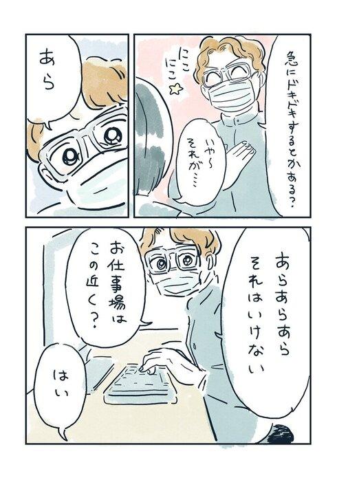 再検診07