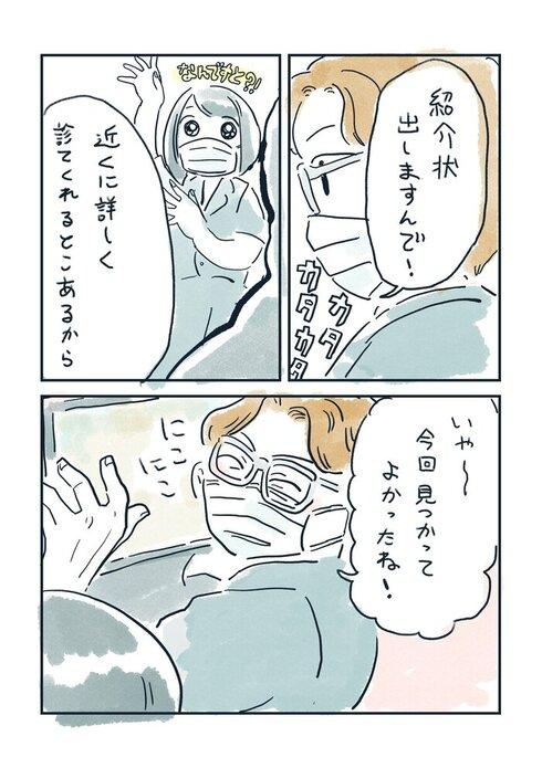 再検診08