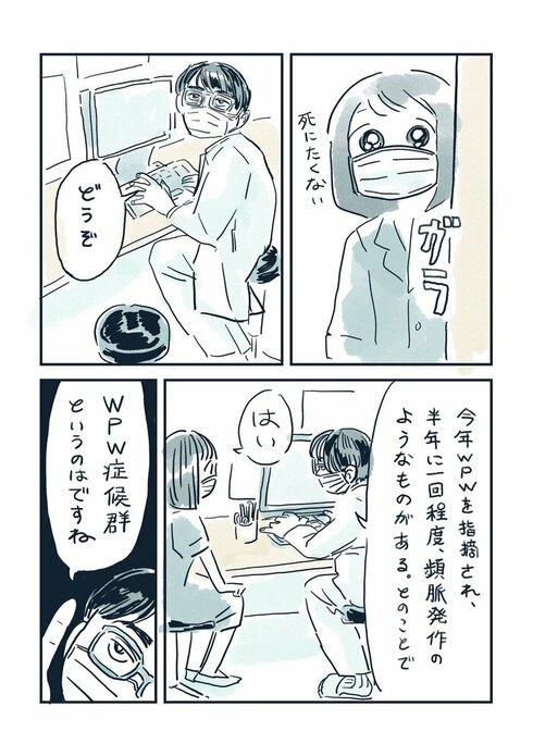 再検診12