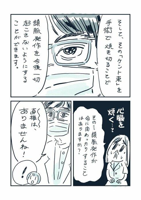 再検診14