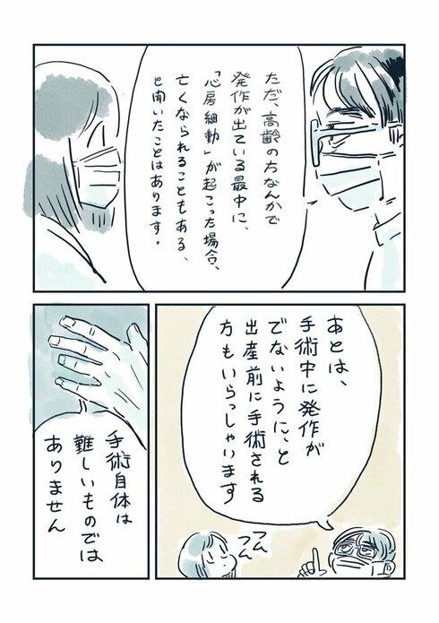 再検診15