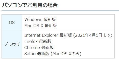 さくらインターネット IE11 サポート終了 edge chrome