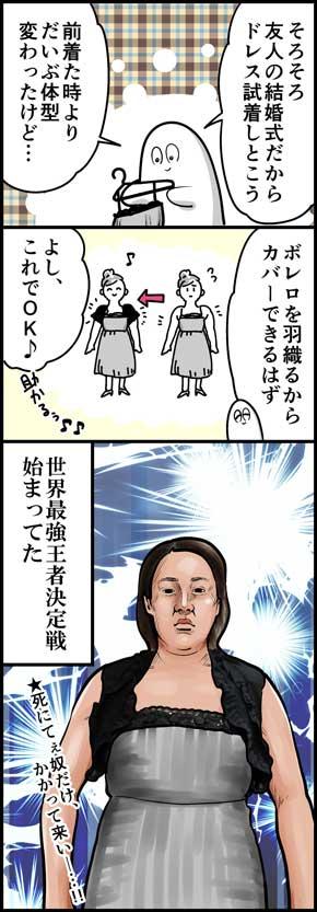 漫画 体験談 ドレス選び 難しい 友人の結婚式 も〜さん